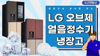 『LG 오브제컬렉션 얼음정수기냉장고』를 렌탈 하기 전에…