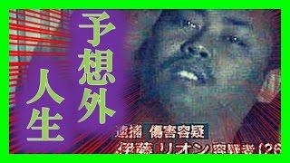 皆さんは伊藤リオンという 名前を覚えているだろうか? 彼は関東連合の...
