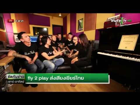 fly 2 play ส่งเสียงเชียร์ไทย : credit ข่าวบันเทิงไทยรัฐทีวี
