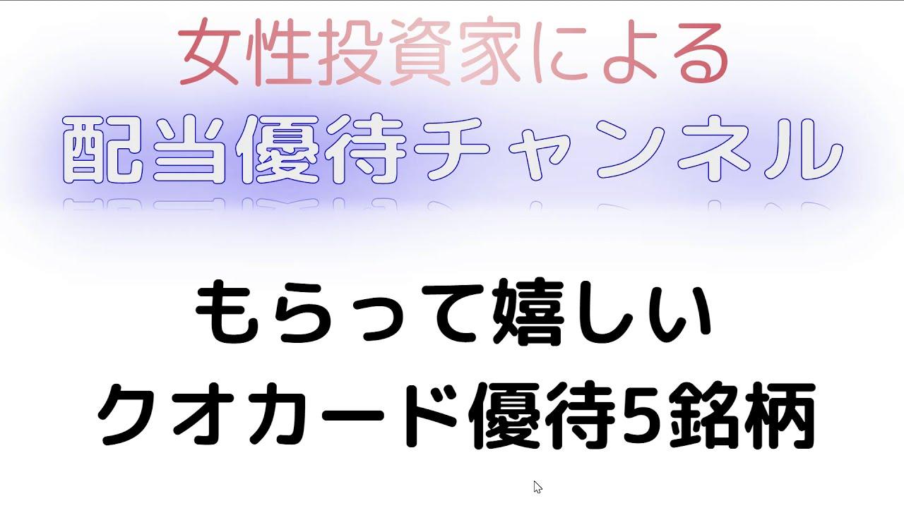 【おすすめ株主優待特集】もらって嬉しい☆クオカード優待5銘柄