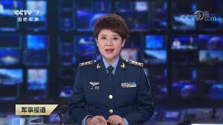 《军事报道》 20191106| CCTV军事