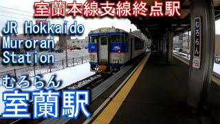 JR北海道 室蘭本線(支線) 室蘭駅を探検してみた Muroran Station. JR Hokkaido Muroran Main Line (branch line)