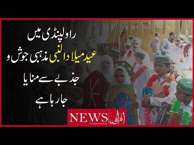 Rawalpindi Citizens Celebrates Eid Milad Un Nabi.