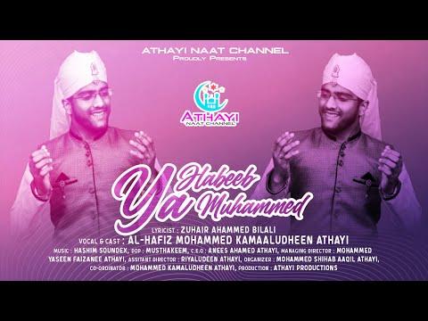 New Tamil Islamic Album Song || Kannellam Kanmani || Ya Habeeb Ya Muhammad