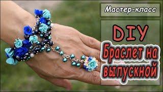 DIY Бижутерия своими руками на выпускной или свадьбу из полимерной глины ❤ Мастер-класс по лепке