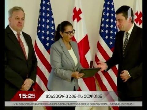 გიორგი გახარია აშშს ელჩს და ექსპორტის კონტროლისა და საზღვრის უსაფრთხოების პროგრამის მრჩეველს შეხვდა