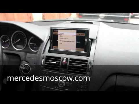 Mercedes Benz Camera de recul et GPS COMAND APS Mercedes ...