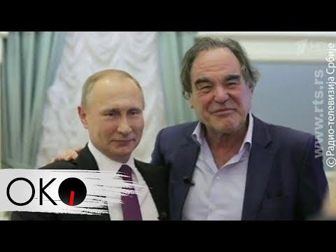 Putin i Stoun: Iz Rusije, s ljubavlju