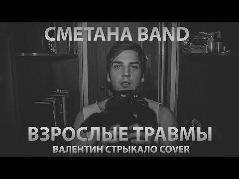 СМЕТАНА band - Взрослые Травмы (Валентин Стрыкало cover)