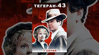 Тегеран-43. Серия 1