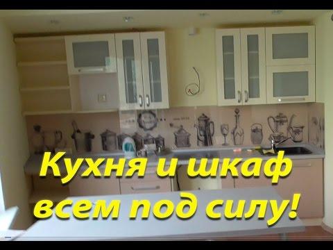 видео: Мебель своими руками. Кухня и шкаф