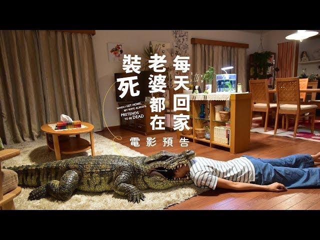 【每天回家老婆都在裝死】電影預告 榮倉奈奈愛搞怪 08/17(五)老婆太有哏!