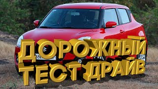 Дорожный тест драйв Suzuki Swift VI | Test drive Suzuki Swift VI