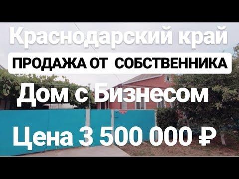 Дом от Собственника в Краснодарском крае / Цена 3 500 000 рублей