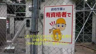 Kumamoto,Japan. Tatsutayama TV transmitting station.(熊本立田山テレビ中継局送信所)