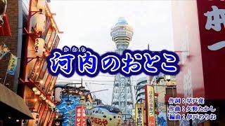 新曲「河内のおとこ」浅田あつこ カラオケ 2018年12月5日発売