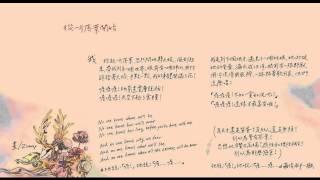 蘇打綠/從一片落葉開始 (feat. Priscilla Ahn)