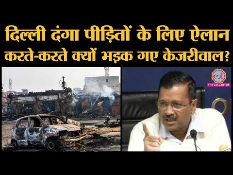 Delhi violence के