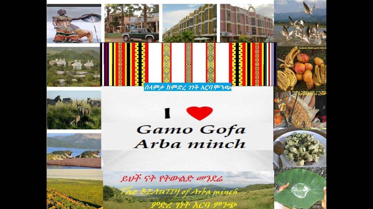 Gamo Gofa  Music Haysi Gamo Gofa ሃይሲ ጋሞ ጐፋ