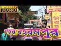 Berhampore Town  -  বহরমপুর শহর  -  মুর্শিদাবাদ
