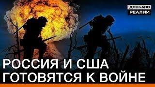 Россия и США готовятся к войне | Донбасс Реалии