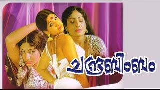 Repeat youtube video Chandrabimbham 1980: Full Length Malayalam Movie