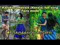 Karukaruthavale Kerala full song || Fans mode || Tamilanda Warriors