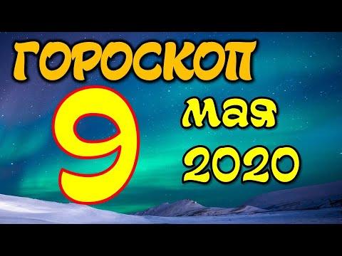 Гороскоп на завтра 9 мая 2020 для всех знаков зодиака. Гороскоп на сегодня 9 мая 2020 / Астрора