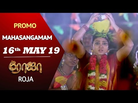 ROJA Serial | Mahasangamam Promo | 16th May 2019 | SunTV Serial | Saregama TVShows