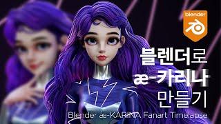 블렌더로 æ-카리나 만들기 Blender æ-KARIN…