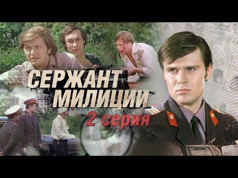 Сержант Милиции | 2 Серия