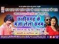 लक्ष्मी सरगुजिहा-Bhojpuri Song-छत्तीसगढ़ के मजा लेला सनम-Chhattisgarh Ke Maza Lela Sanam-2019 SB