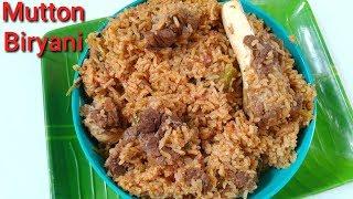 ಹೋಟೆಲ್ ಸ್ಟೈಲ್ ಮಟನ್ ಬಿರಿಯಾನಿ ಮಾಡಿ | Hotel Style Mutton Biryani Recipe Kannada | Rekha Aduge