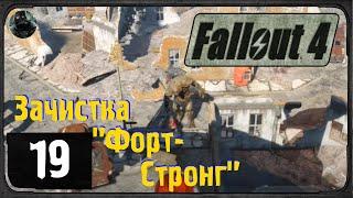 Fallout 4 - 19 - Зачистка Форт-Стронг