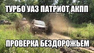ТУРБО УАЗ - пробует ГРЯЗЬ! АКПП против МКПП на бездорожье!