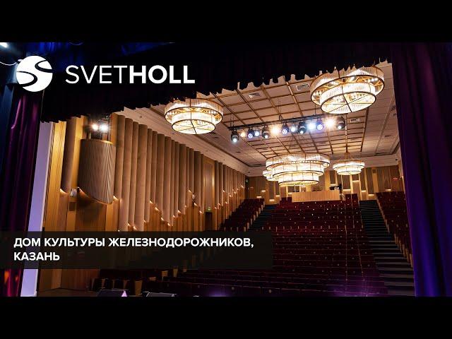 Световое решение для ДК Железнодорожников, Казань, видеоотзыв / Svetholl