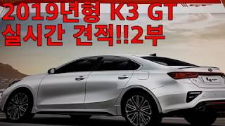 2019년형 K3 GT 실시간 견적!!2부!!
