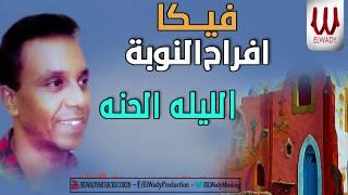 Veka 95  - El Laila El Hena / افراح النوبه - الليله الحنه