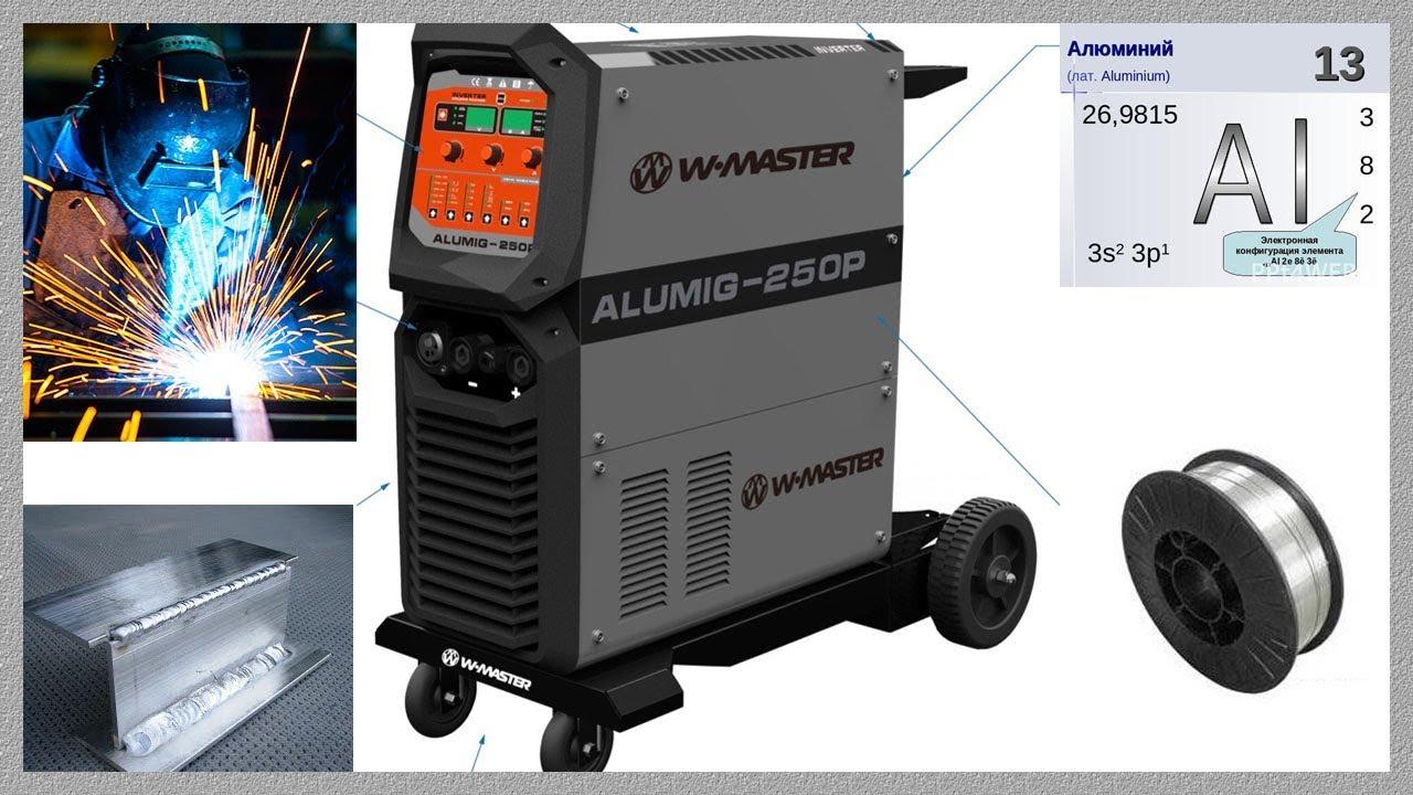 Сварочный полуавтомат для алюминия WMaster ALUMIG-300P