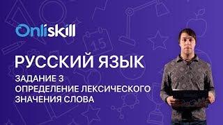 русский язык ЕГЭ: Задание 3. Определение лексического значения слова