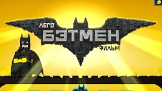 Лего Бэтман Фильм - Gameplay (ios, ipad) (RUS)