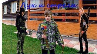 Лук и стрелы своими руками на даче