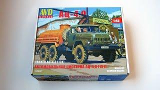 Набір - Автоцистерна АЦ-4,0 ЗІЛ-131 (AVD Models)