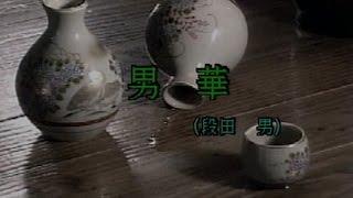 段田男 - 男華