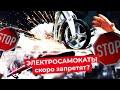 Электросамокат — главный виновник ДТП в России? | Как сдержать запреты и сделать город безопаснее видео