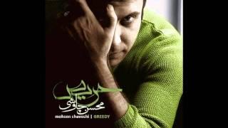 Mohsen Chavoshi -- Parvaneha [HQ 2011]