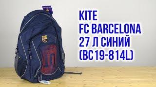 Розпакування Kite FC Barcelona 630 р 44x31x15 см 27 л Синій BC19-814L