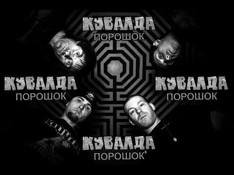 КУВАЛДА - Порошок (официальное видео)