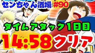 【たたかえドリームチーム実況♯90】タイムアタック1日目14分台でクリアできたよ!!少し解説します♪ Captain Tsubasa: Tatakae Dream Team JP Ver