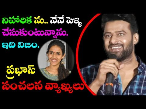 Young Rebel Star Prabhas Reacts To Rumours On His Marriage With Niharika ~ Hyper Entertainments